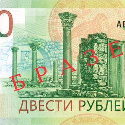 Банкнота 200 рублей: оборотная сторона